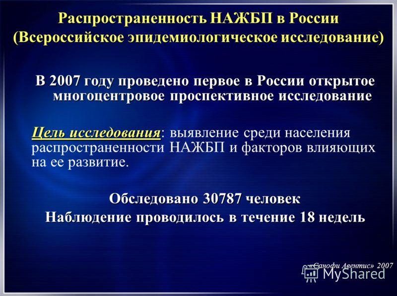 Распространенность НАЖБП в России (Всероссийское эпидемиологическое исследование) В 2007 году проведено первое в России открытое многоцентровое проспективное исследование Цель исследования Цель исследования: выявление среди населения распространеннос