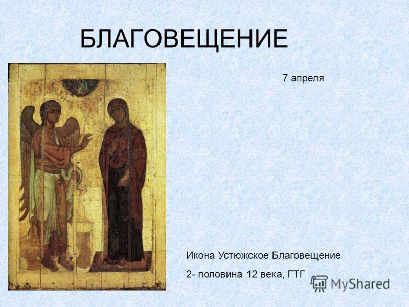 БЛАГОВЕЩЕНИЕ 7 апреля Икона Устюжское Благовещение 2- половина 12 века, ГТГ