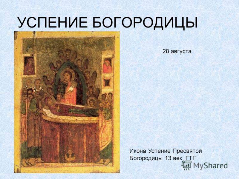 УСПЕНИЕ БОГОРОДИЦЫ 28 августа Икона Успение Пресвятой Богородицы 13 век, ГТГ