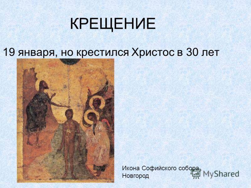КРЕЩЕНИЕ 19 января, но крестился Христос в 30 лет Икона Софийского собора, Новгород