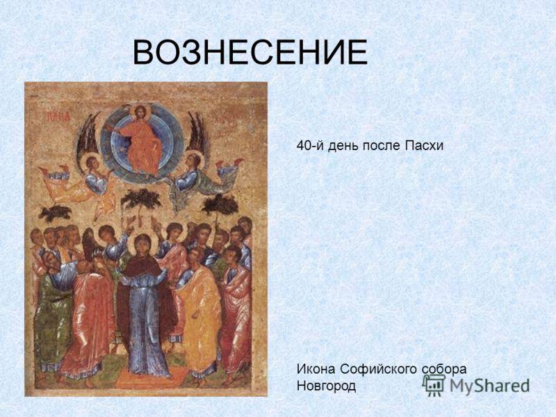 ВОЗНЕСЕНИЕ 40-й день после Пасхи Икона Софийского собора Новгород