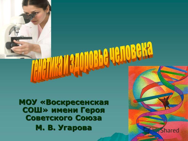 МОУ «Воскресенская СОШ» имени Героя Советского Союза М. В. Угарова