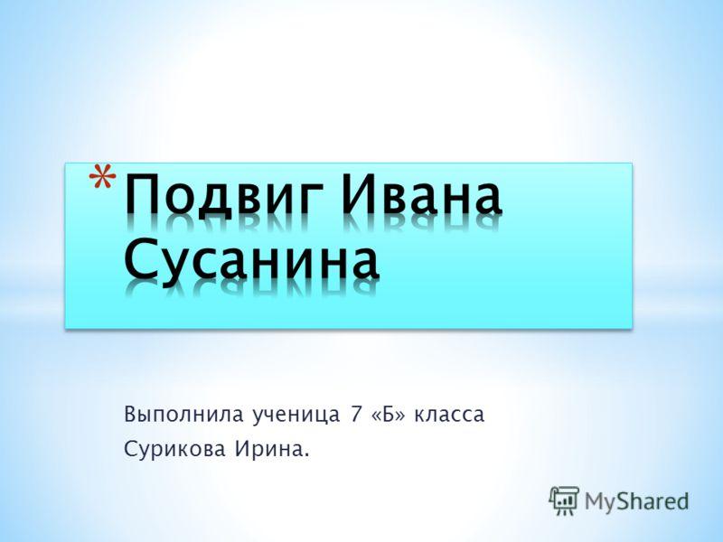 Выполнила ученица 7 «Б» класса Сурикова Ирина.