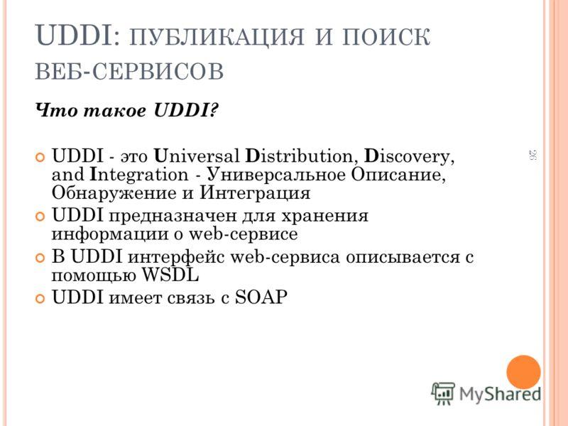 26 UDDI: ПУБЛИКАЦИЯ И ПОИСК ВЕБ - СЕРВИСОВ Что такое UDDI? UDDI - это U niversal D istribution, D iscovery, and I ntegration - Универсальное Описание, Обнаружение и Интеграция UDDI предназначен для хранения информации о web-сервисе В UDDI интерфейс w