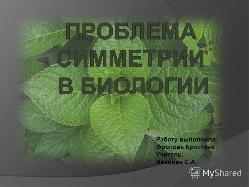 Работу выполнила Фролова Кристина Учитель: Иванова С.А.