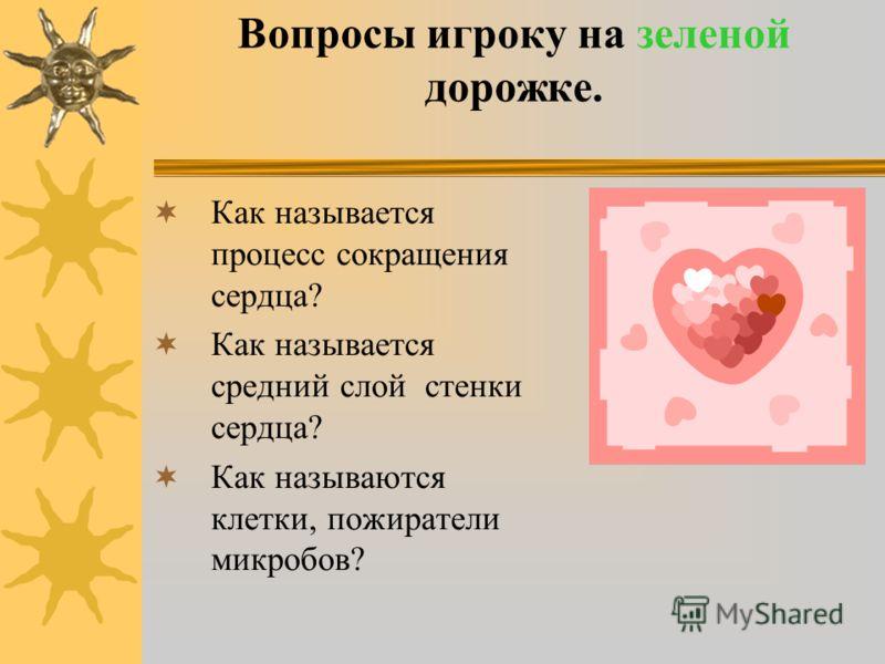 Вопросы игроку на зеленой дорожке. Как называется процесс сокращения сердца? Как называется средний слой стенки сердца? Как называются клетки, пожиратели микробов?
