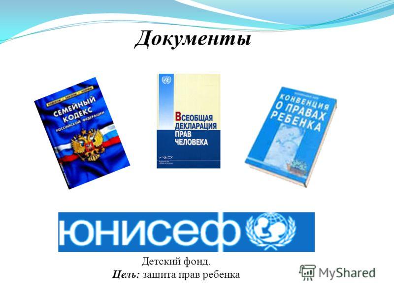 Документы Детский фонд. Цель: защита прав ребенка