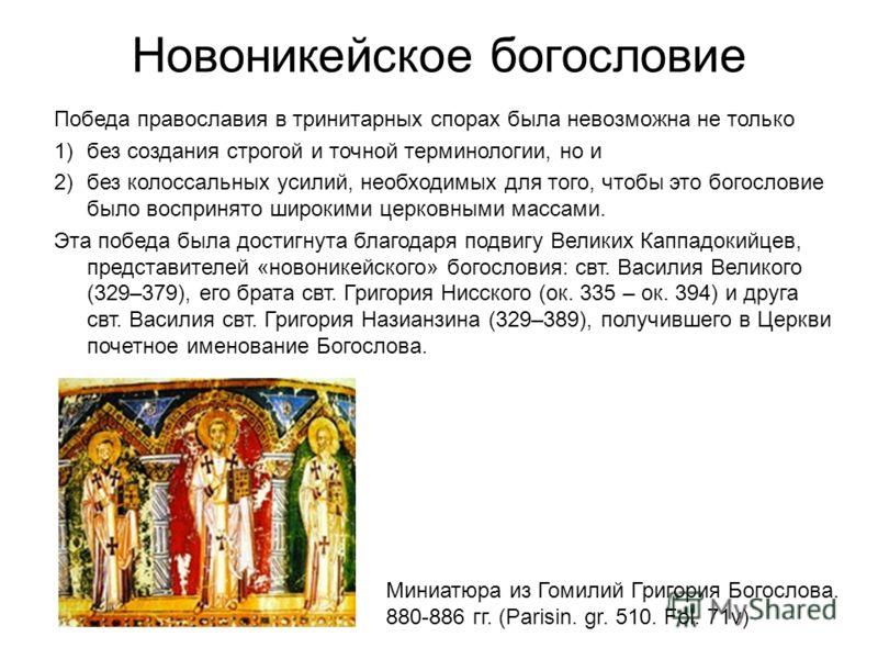 Новоникейское богословие Победа православия в тринитарных спорах была невозможна не только 1)без создания строгой и точной терминологии, но и 2)без колоссальных усилий, необходимых для того, чтобы это богословие было воспринято широкими церковными ма