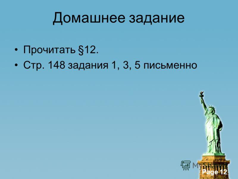 Page 12 Домашнее задание Прочитать §12. Стр. 148 задания 1, 3, 5 письменно