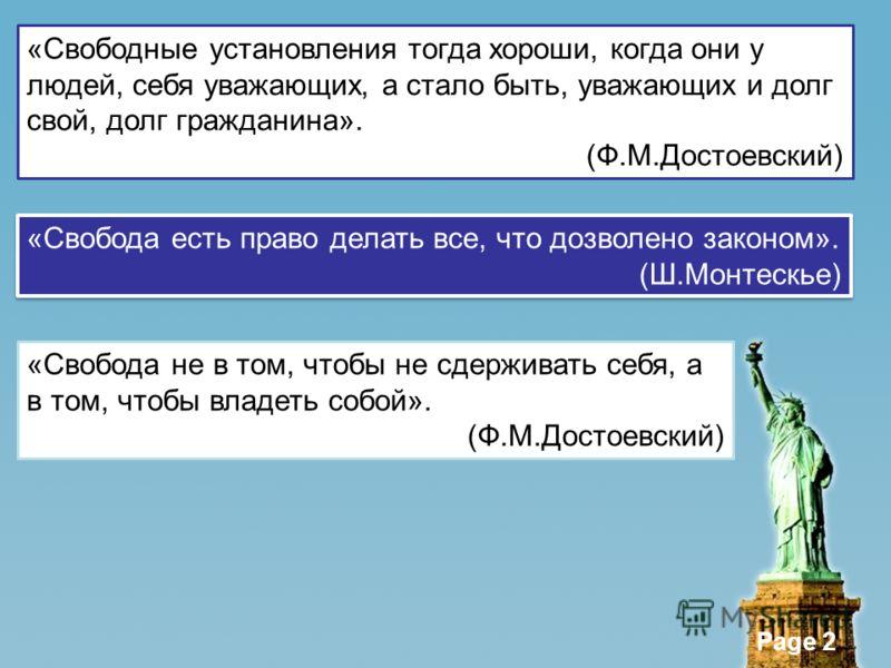 10 класс профиль свобода в деятельности человека презентация