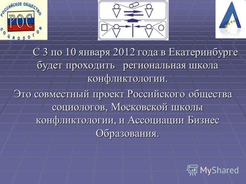 С 3 по 10 января 2012 года в Екатеринбурге будет проходить региональная школа конфликтологии. Это совместный проект Российского общества социологов, Московской школы конфликтологии, и Ассоциации Бизнес Образования.