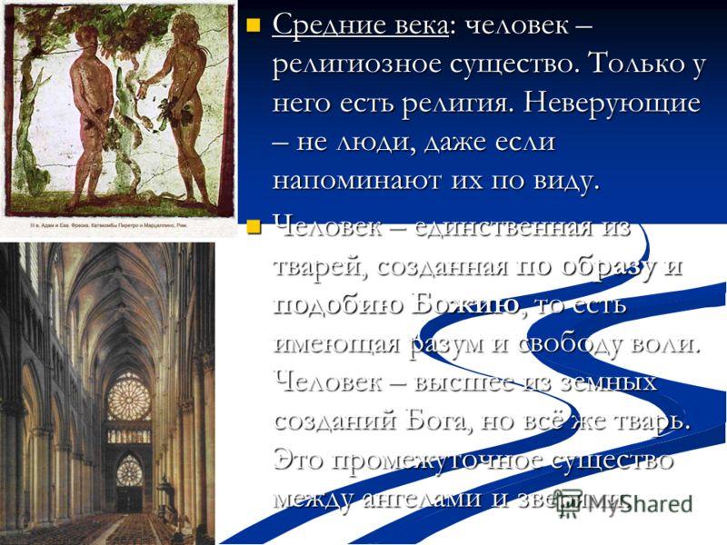 Средние века: человек – религиозное существо. Только у него есть религия. Неверующие – не люди, даже если напоминают их по виду. Средние века: человек – религиозное существо. Только у него есть религия. Неверующие – не люди, даже если напоминают их п