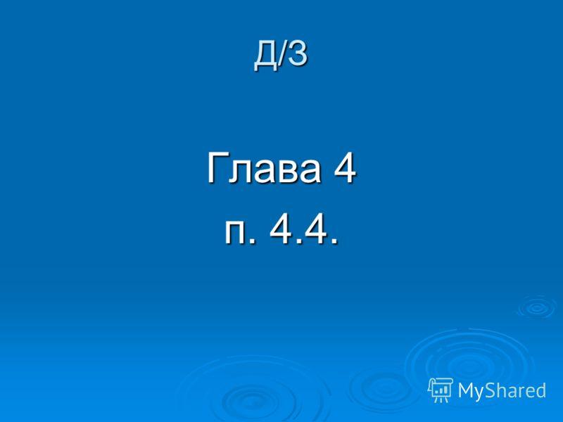 Д/З Глава 4 п. 4.4.
