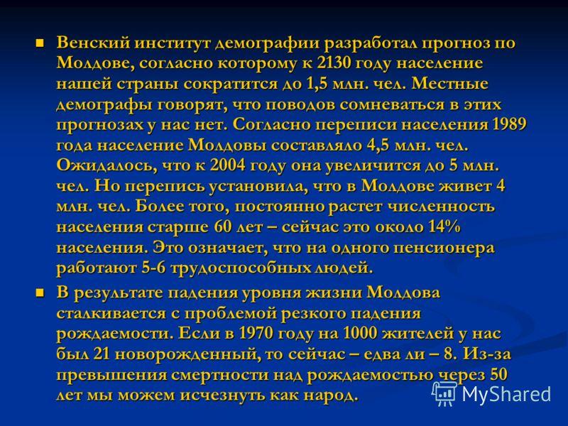 Венский институт демографии разработал прогноз по Молдове, согласно которому к 2130 году население нашей страны сократится до 1,5 млн. чел. Местные демографы говорят, что поводов сомневаться в этих прогнозах у нас нет. Согласно переписи населения 198