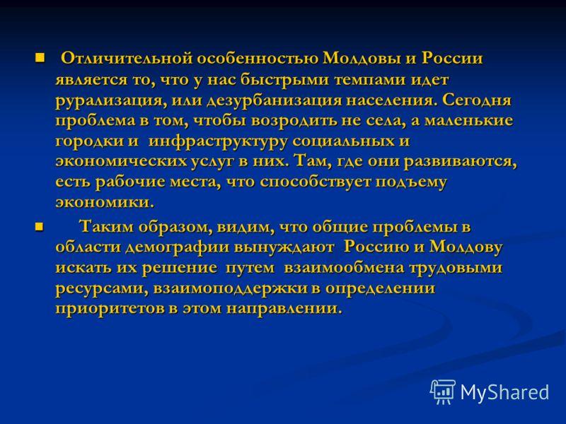 Отличительной особенностью Молдовы и России является то, что у нас быстрыми темпами идет рурализация, или дезурбанизация населения. Сегодня проблема в том, чтобы возродить не села, а маленькие городки и инфраструктуру социальных и экономических услуг