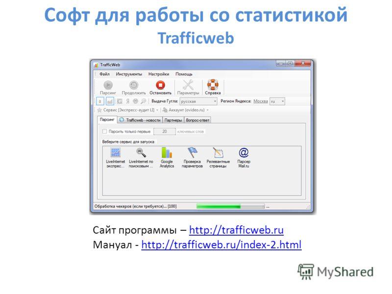 Софт для работы со статистикой Trafficweb Сайт программы – http://trafficweb.ruhttp://trafficweb.ru Мануал - http://trafficweb.ru/index-2.htmlhttp://trafficweb.ru/index-2.html