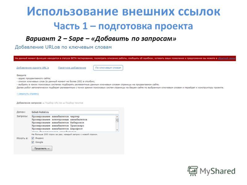 Вариант 2 – Sape – «Добавить по запросам» Использование внешних ссылок Часть 1 – подготовка проекта