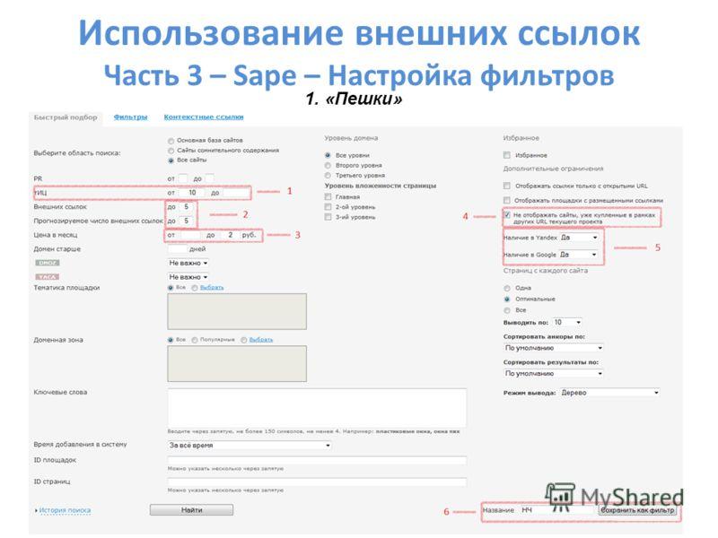 Использование внешних ссылок Часть 3 – Sape – Настройка фильтров 1. «Пешки»