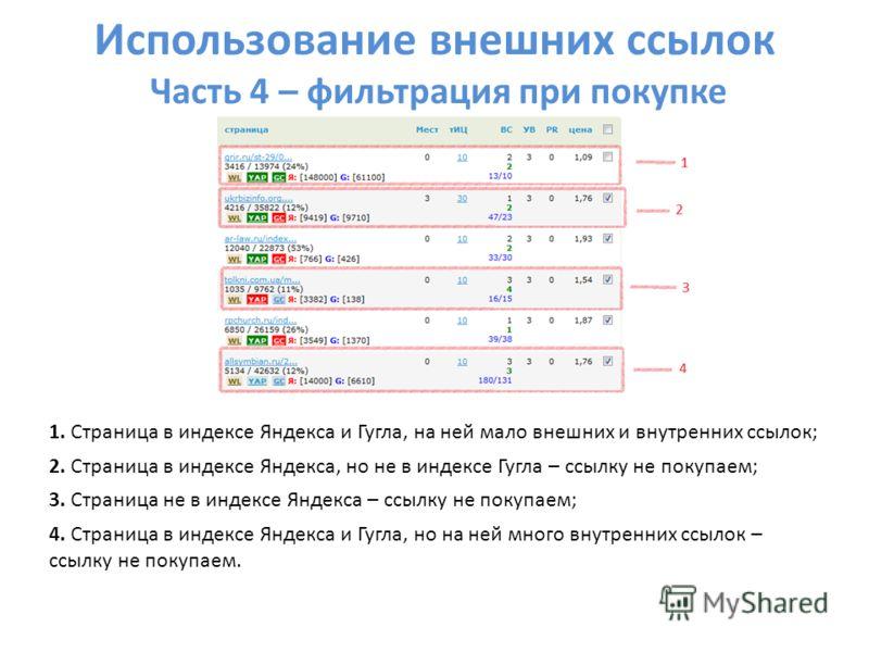 Использование внешних ссылок Часть 4 – фильтрация при покупке 1. Страница в индексе Яндекса и Гугла, на ней мало внешних и внутренних ссылок; 2. Страница в индексе Яндекса, но не в индексе Гугла – ссылку не покупаем; 3. Страница не в индексе Яндекса