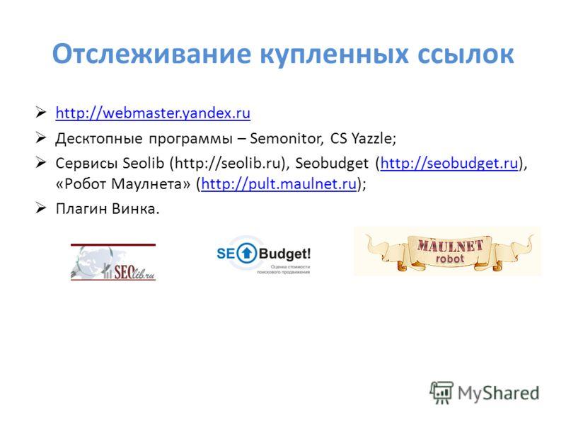 Отслеживание купленных ссылок http://webmaster.yandex.ru Десктопные программы – Semonitor, CS Yazzle; Cервисы Seolib (http://seolib.ru), Seobudget (http://seobudget.ru), «Робот Маулнета» (http://pult.maulnet.ru);http://seobudget.ruhttp://pult.maulnet