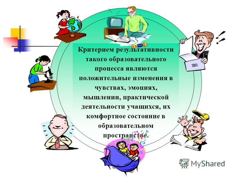 Для того чтобы достичь основной цели современного образования – развития личности ребенка, необходимо, чтобы в процессе обучения школьник был включен в активную познавательную деятельность.
