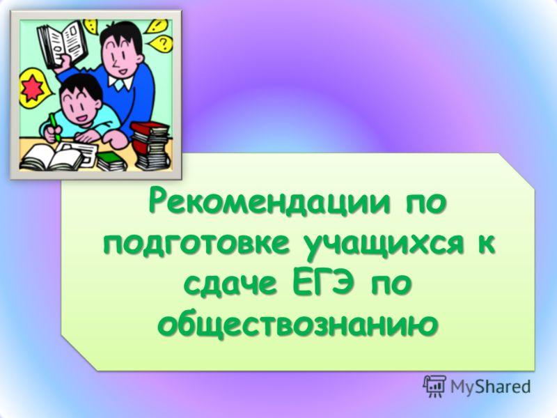 Рекомендации по подготовке учащихся к сдаче ЕГЭ по обществознанию