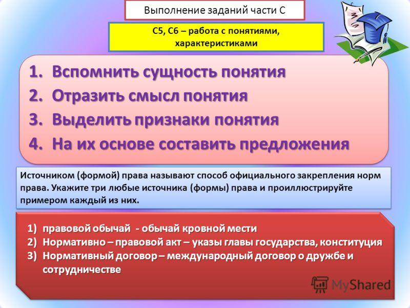Выполнение заданий части С 1.Вспомнить сущность понятия 2.Отразить смысл понятия 3.Выделить признаки понятия 4.На их основе составить предложения 1.Вспомнить сущность понятия 2.Отразить смысл понятия 3.Выделить признаки понятия 4.На их основе состави