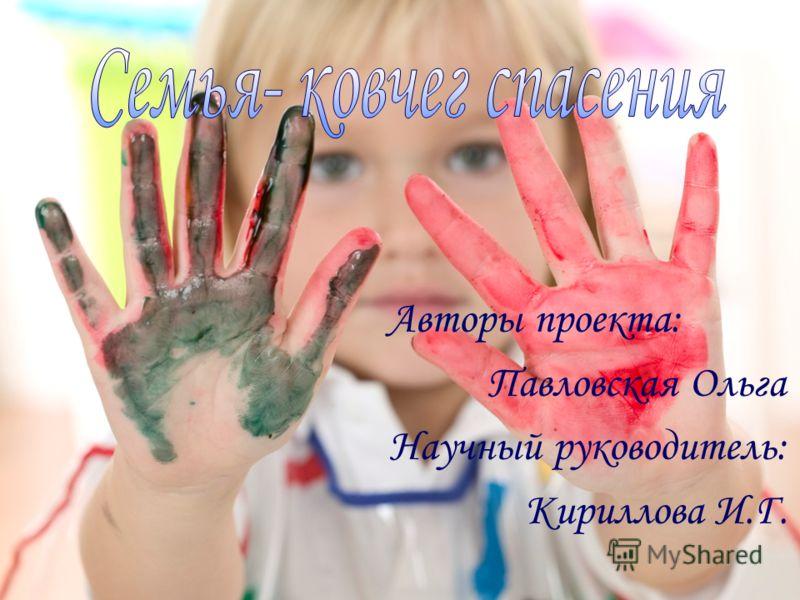 Авторы проекта: Павловская Ольга Научный руководитель: Кириллова И.Г.