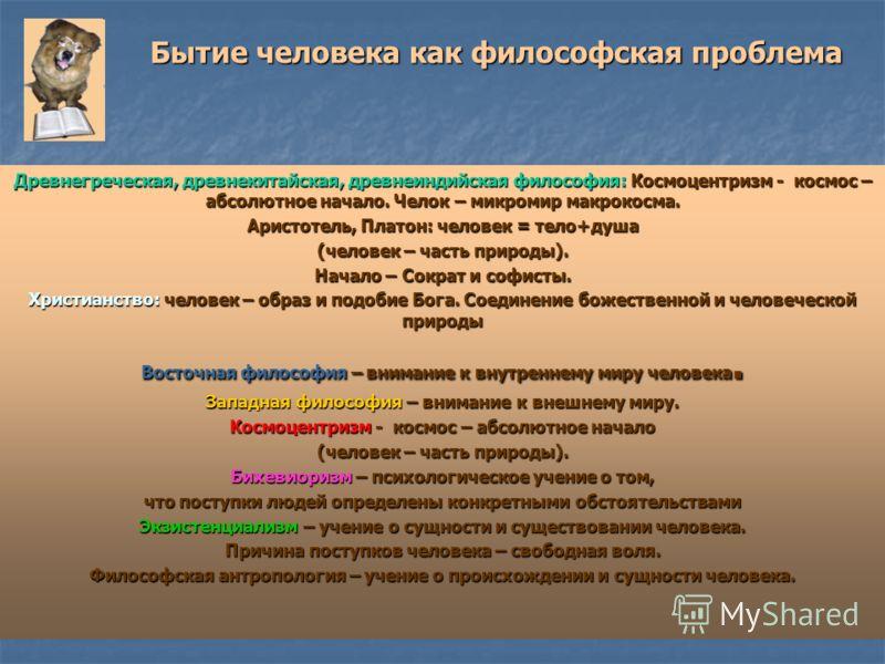 Древнекитайская Философия