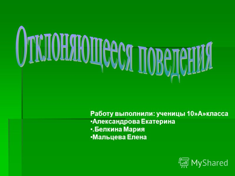 Работу выполнили: ученицы 10»А»класса Александрова Екатерина.Белкина Мария Мальцева Елена