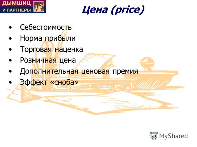 Цена (price) Себестоимость Норма прибыли Торговая наценка Розничная цена Дополнительная ценовая премия Эффект «сноба»