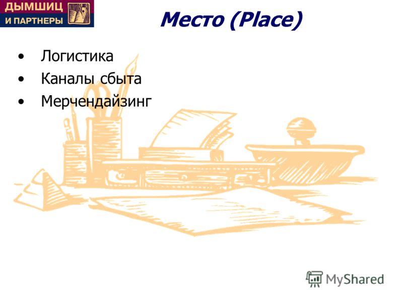 Место (Place) Логистика Каналы сбыта Мерчендайзинг