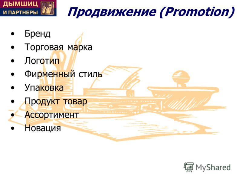 Продвижение (Promotion) Бренд Торговая марка Логотип Фирменный стиль Упаковка Продукт товар Ассортимент Новация