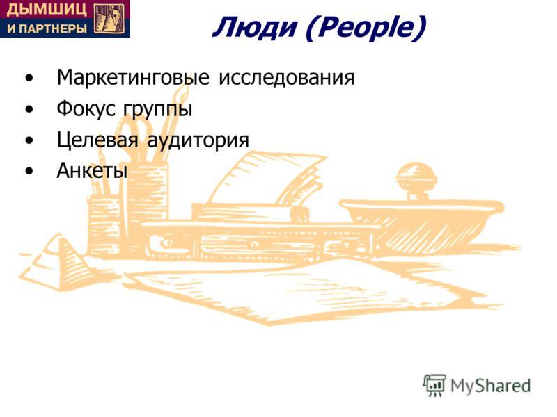Люди (People) Маркетинговые исследования Фокус группы Целевая аудитория Анкеты