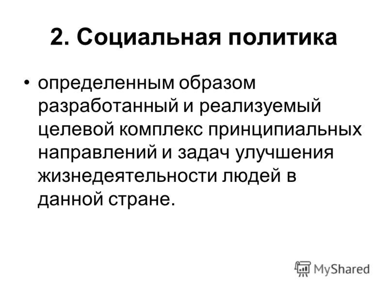 Социальная политика россии на современном этапе
