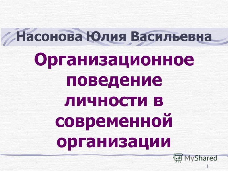 1 Организационное поведение личности в современной организации Насонова Юлия Васильевна