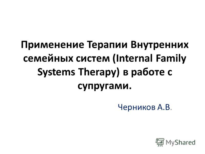 Применение Терапии Внутренних семейных систем (Internal Family Systems Therapy) в работе с супругами. Черников А.В.