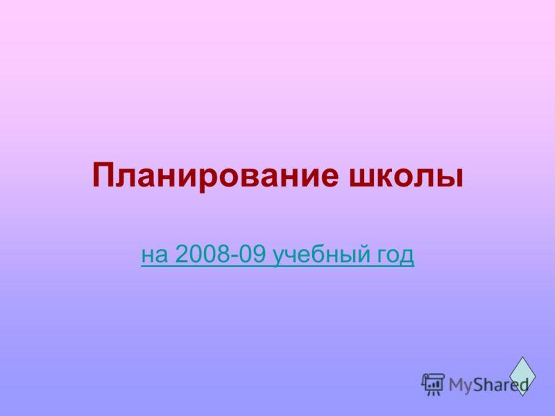 Планирование школы на 2008-09 учебный год