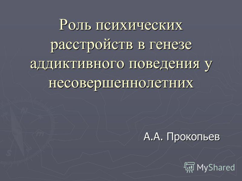 Роль психических расстройств в генезе аддиктивного поведения у несовершеннолетних А.А. Прокопьев
