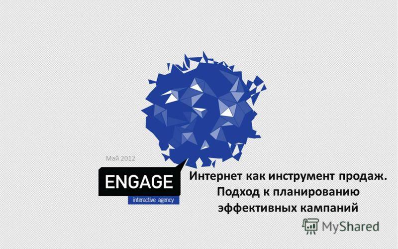 Май 2012 Интернет как инструмент продаж. Подход к планированию эффективных кампаний