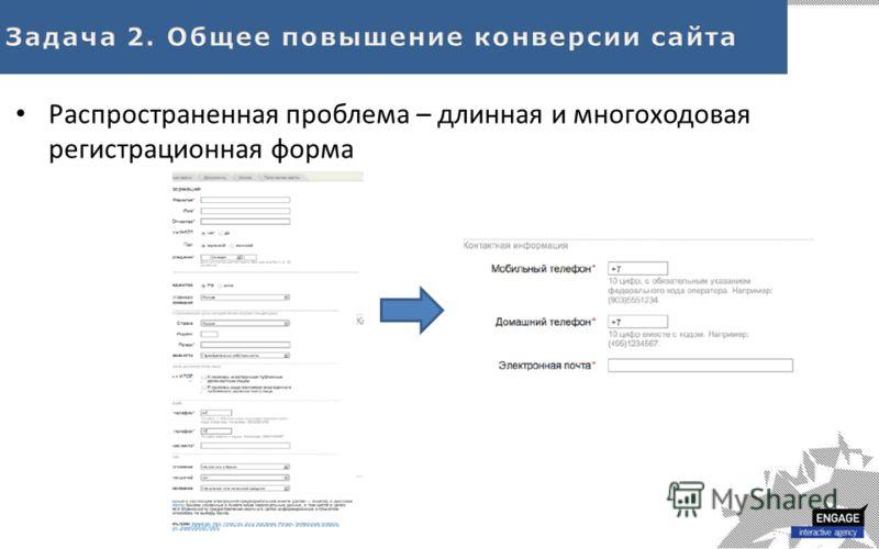 Распространенная проблема – длинная и многоходовая регистрационная форма