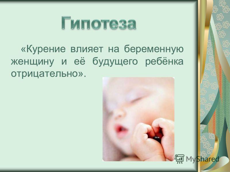 «Курение влияет на беременную женщину и её будущего ребёнка отрицательно».
