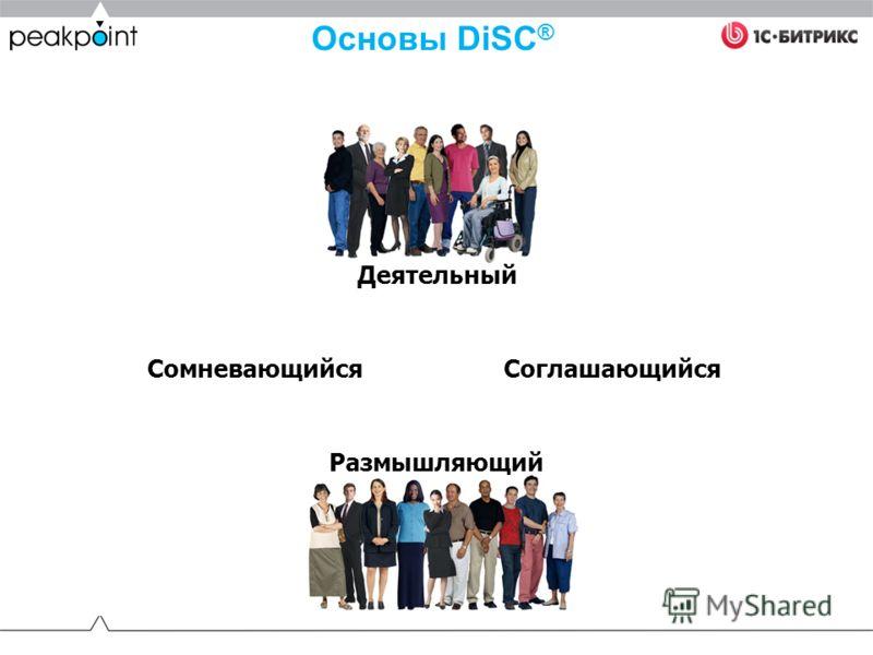 Основы DiSC ® Размышляющий Деятельный СомневающийсяСоглашающийся