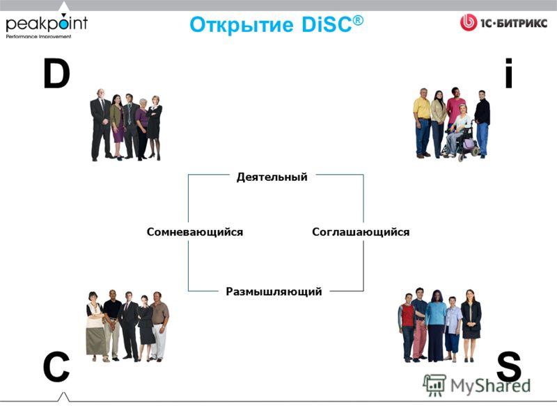 Открытие DiSC ® Размышляющий Деятельный Соглашающийся Сомневающийся Di CS
