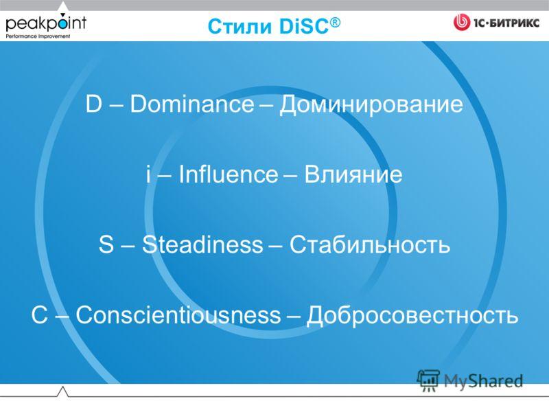Стили DiSC ® D – Dominance – Доминирование i – Influence – Влияние S – Steadiness – Стабильность С – Conscientiousness – Добросовестность