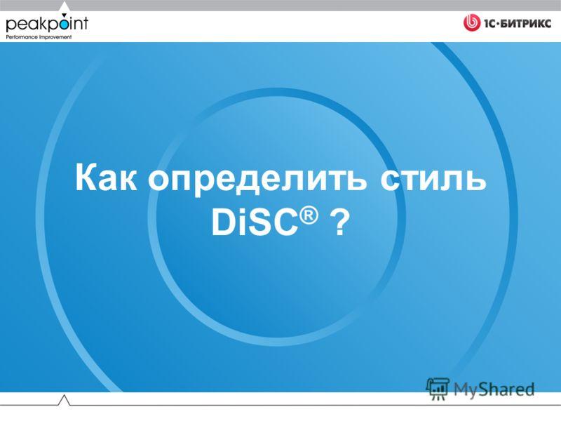 Как определить стиль DiSC ® ?