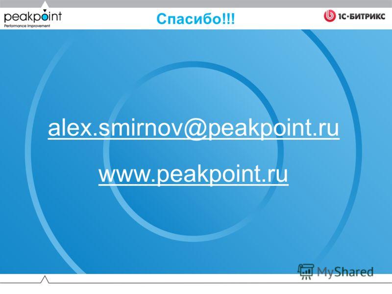 Спасибо!!! alex.smirnov@peakpoint.ru www.peakpoint.ru