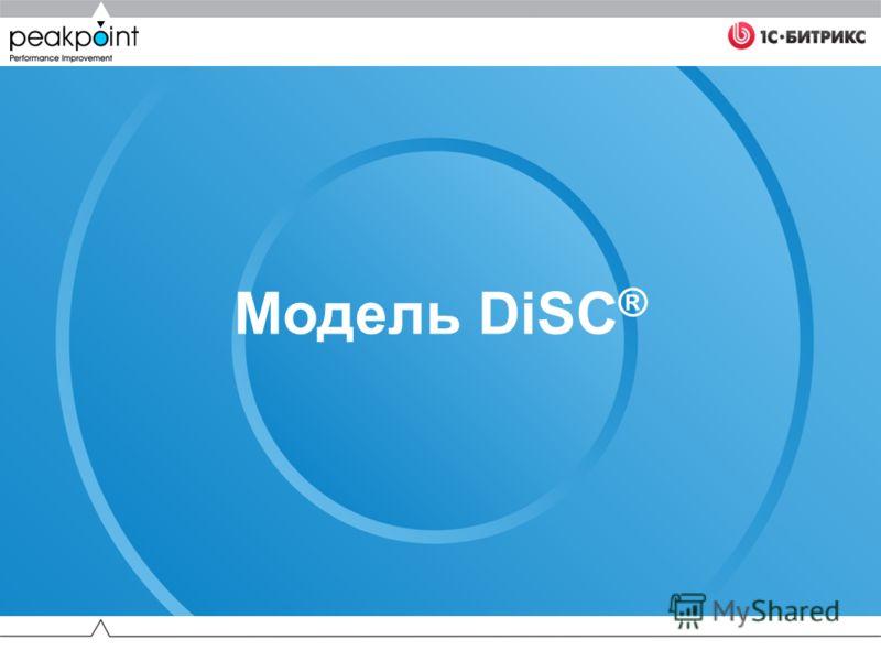 Модель DiSC ®