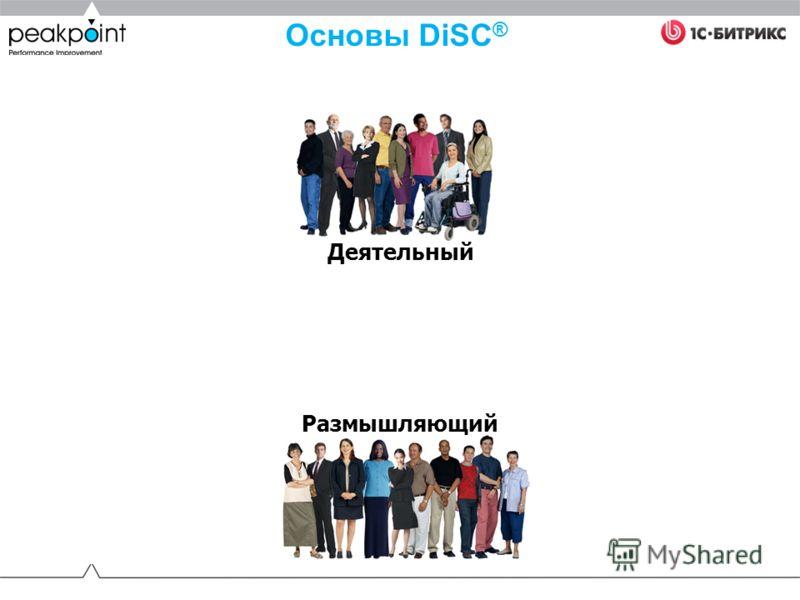 Основы DiSC ® Размышляющий Деятельный