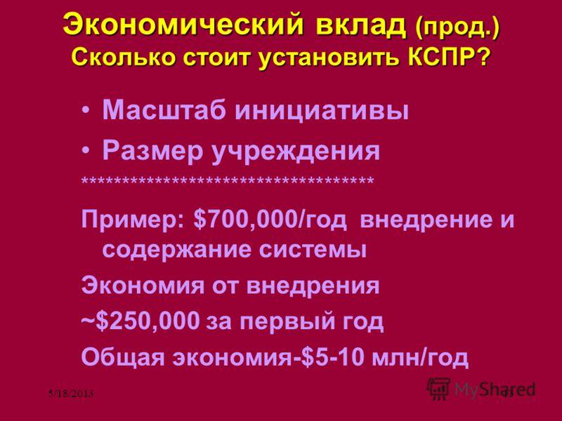 5/18/201313 Экономический вклад (прод.) Сколько стоит установить КСПР? Масштаб инициативы Размер учреждения *********************************** Пример: $700,000/год внедрение и содержание системы Экономия от внедрения ~$250,000 за первый год Общая эк